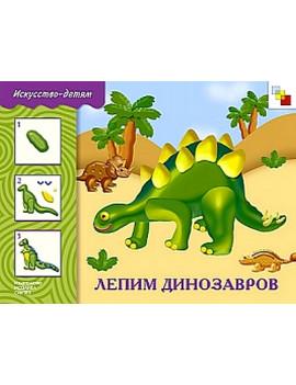 Лепим динозавров. Искусство детям...