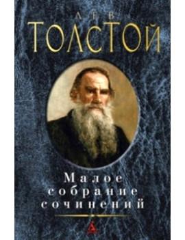 Толстой. Малое собрание сочинений
