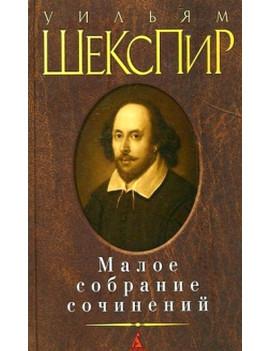 Шекспир. Малое собрание сочинений