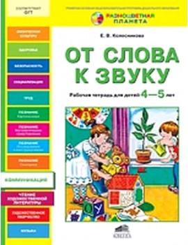 От слова к звуку. Р/Т для детей 4-5...