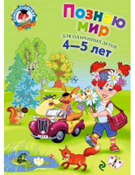 Познаю мир (для детей 4-5 лет)