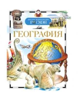 География. Детская энциклопедия Росмен