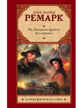 Эрих Ремарк: На Западном фронте без...