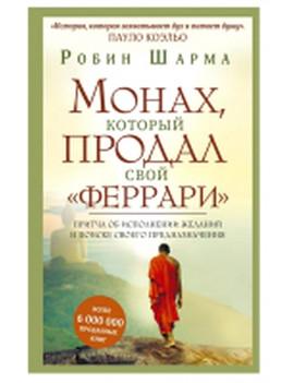 """Монах, который продал свой """"феррари"""". Притча об исполнении желаний"""