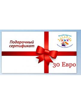 Подарочный сертификат на сумму 30 евро