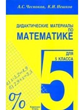 Математика. 5 класс. Дидактические...