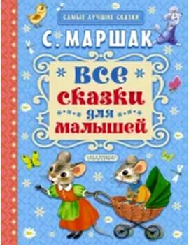 Маршак: Все сказки для малышей