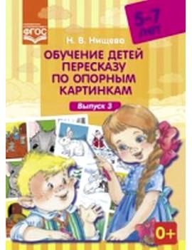 Обучение детей пересказу по опорным...