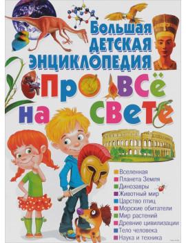 Большая детская энциклопедия про...