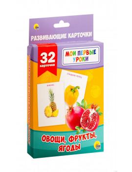 Овощи, фрукты, ягоды. Набор из 32...