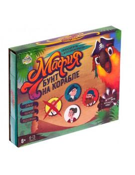 Игра «Мафия. Бунт на корабле»