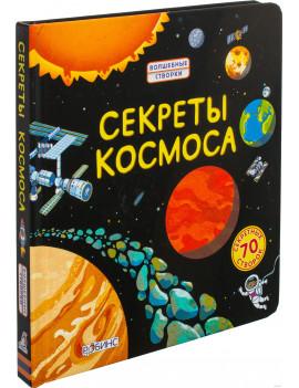Секреты космоса. Волшебные створки...