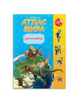 Динозавры. Атлас мира с наклейками
