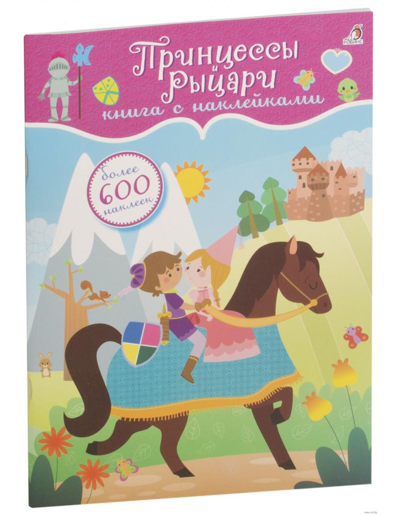 Принцессы и рыцари. Книга с наклейками (600 наклеек)