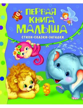 Первая книга малыша. Стихи, сказки,...