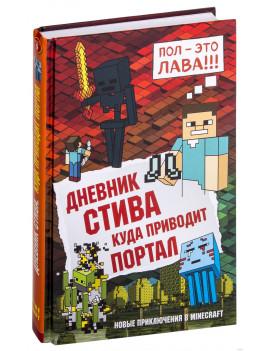 Дневник Стива. Книга 9. Куда...