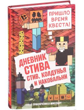 Дневник Стива. Книга 7. Стив,...