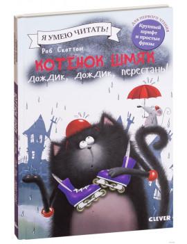 Котёнок Шмяк. Дождик, дождик,...