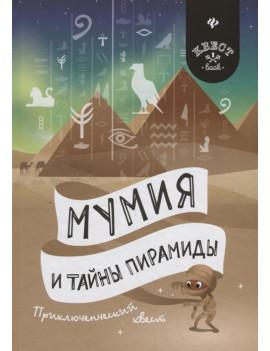 Мумия и тайны пирамиды....