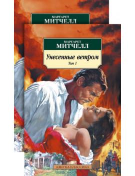 Унесенные ветром (2 тома)