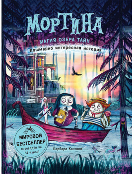 Мортина. Магия Озера Тайн