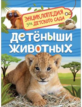 Детеныши животных. Энциклопедия для...