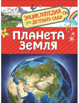 Планета Земля. Энциклопедия для...