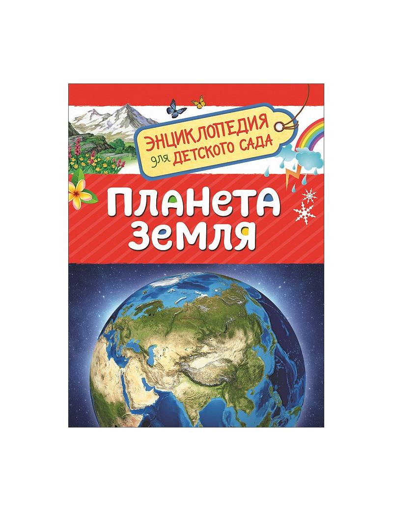 Планета Земля. Энциклопедия для детского сада