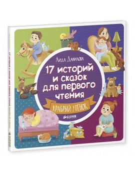 17 историй и сказок для первого...