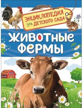 Животные фермы. Энциклопедия для...