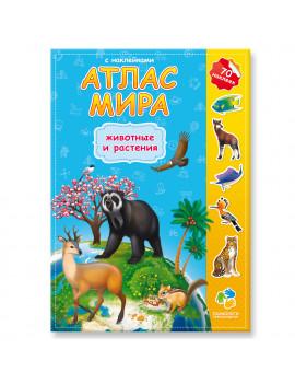 Животные и растения. Атлас мира с...