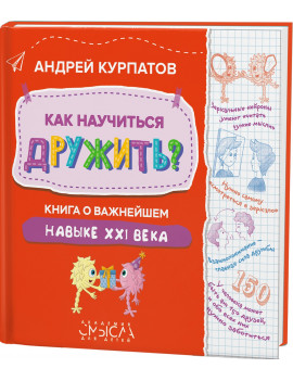 Как научиться дружить? Книга о...