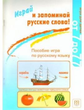 Играй и запоминай русские слова!...