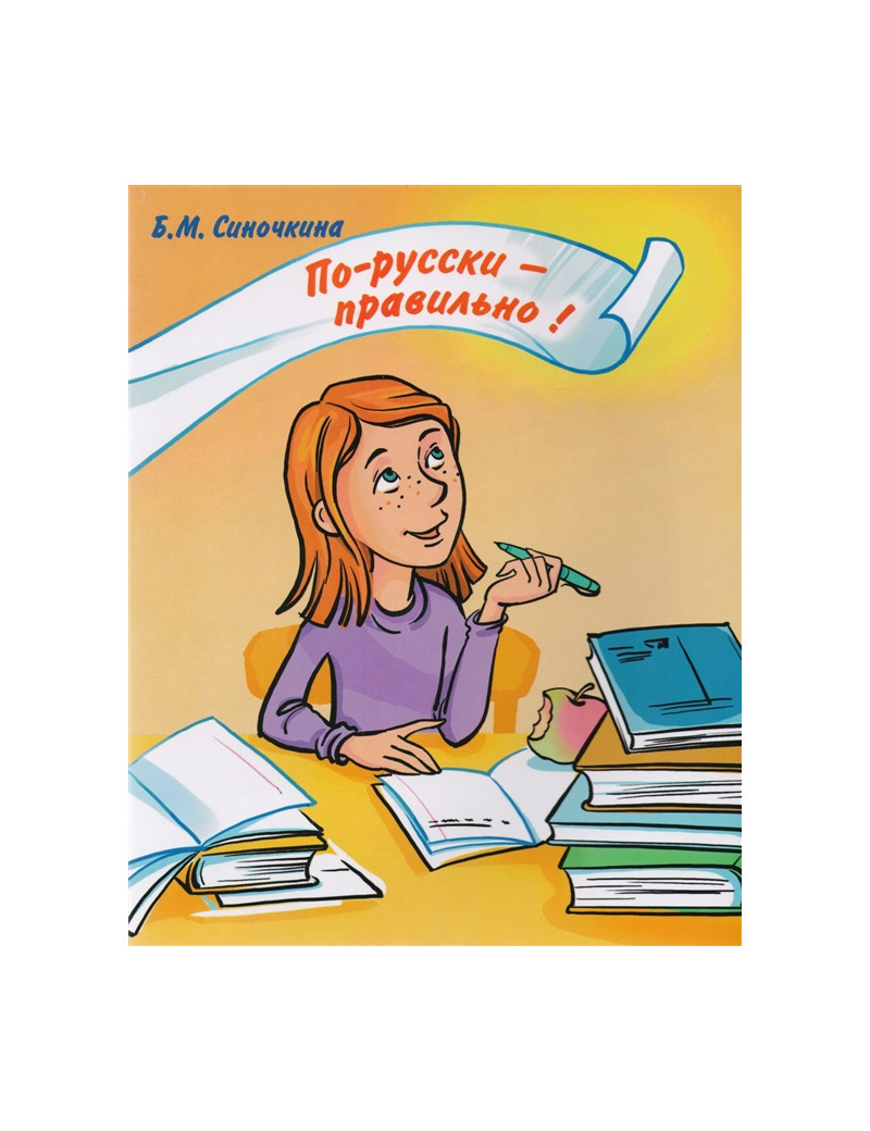 По-русски правильно! Корректировочный курс для детей-билингвов (+CD)
