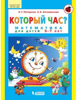 Который час? Математика для детей 5-7 лет. ФГОС ДО