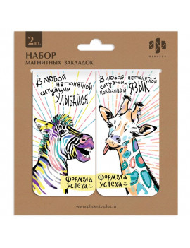 """Набор магнитных закладок """"Рисованный жираф"""", 2 штуки"""