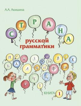 Страна русской грамматики (для...