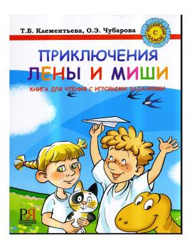 Приключения Лены и Миши. Книга для...