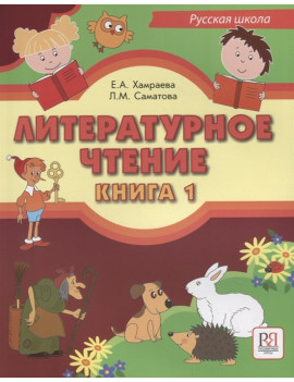 Литературное чтение. Книга 1. Учебник для учащихся-билингвов русских школ за рубежом (+CD)