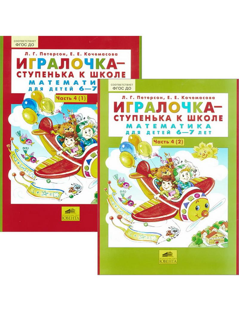 Игралочка-ступенька к школе. Математика для детей 6-7 лет. Часть 4 (в 2-х кн).