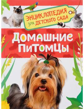 Домашние питомцы. Энциклопедия для...