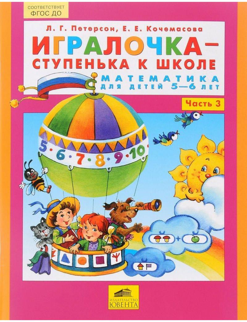 Игралочка-ступенька к школе. Математика для детей 5-6 лет. Часть 3. ФГОС ДО