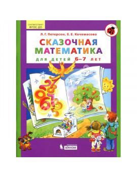 Сказочная математика для детей 6–7 лет. ФГОС ДО