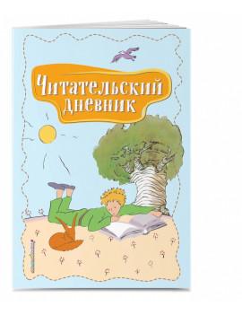 Читательский дневник. Маленький принц