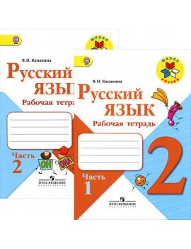 Русский язык. 2 класс. Рабочая тетрадь. Комплект из 2 частей