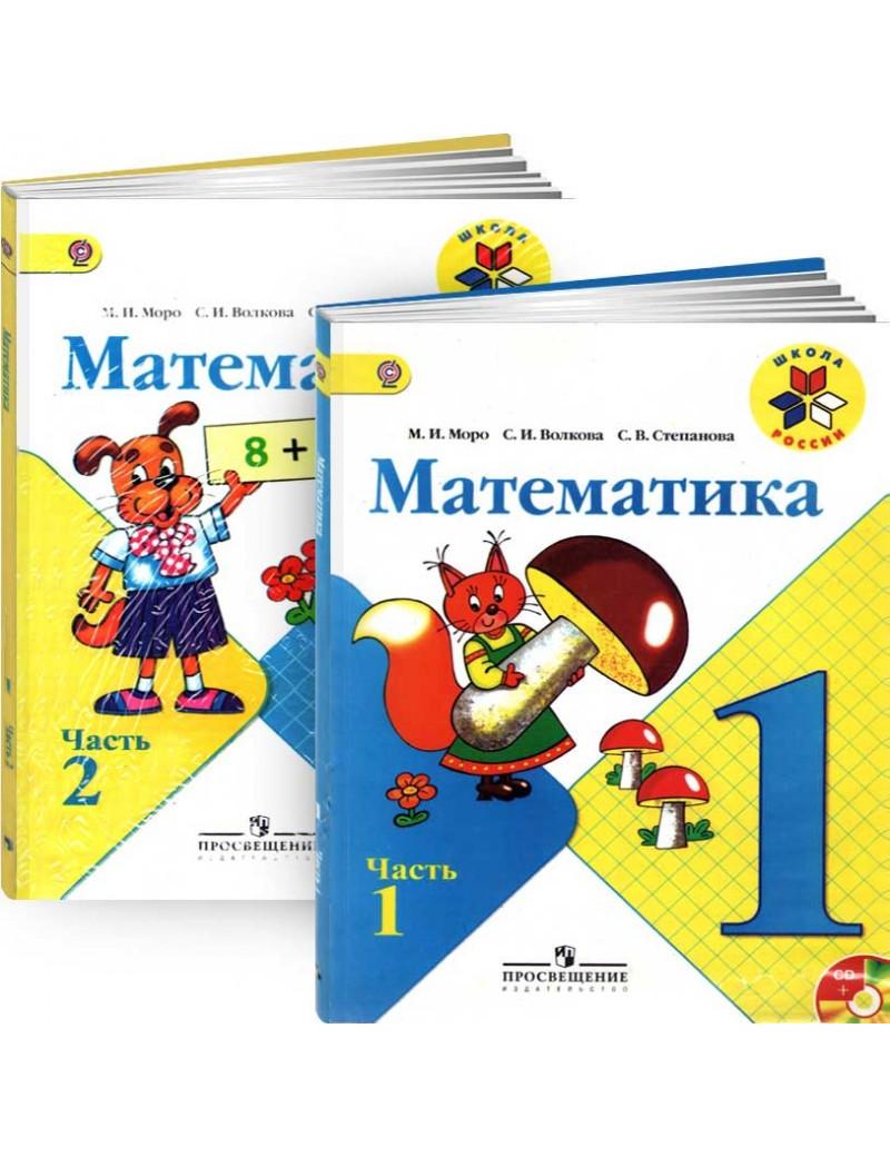 Математика. 1 класс. Учебник. Комплект из 2 частей