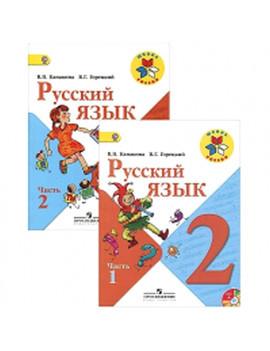 Русский язык. 2 класс. Учебник. Комплект из 2 частей