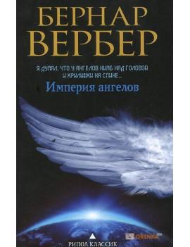 cБернар Вербер: Империя ангелов