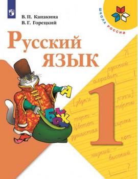 Канакина, Горецкий: Русский язык. 1 класс. Учебник