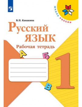 Канакина: Русский язык. 1 класс....